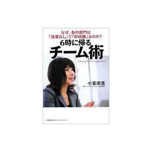 発売日:2008年12月 / ジャンル:ビジネス・経済 / フォーマット:本 / 出版社:日本能率協...