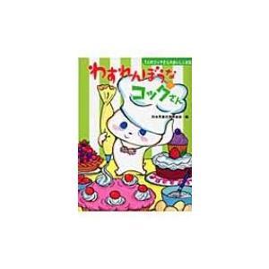 わすれんぼうなコックさん 7人のコックさんのおいしいお話 じぶんを見つける物語 / 日本児童文芸家協会  〔 hmv