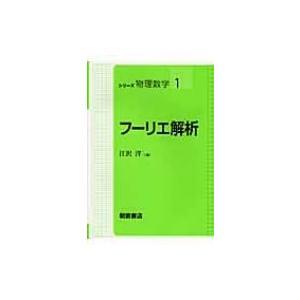 フーリエ解析 シリーズ物理数学 / 江沢洋  〔全集・双書〕|hmv