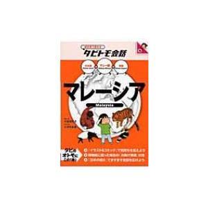 発売日:2009年02月 / ジャンル:実用・ホビー / フォーマット:本 / 出版社:Jtbパブリ...