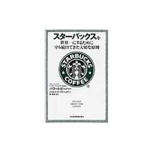 発売日:2009年01月 / ジャンル:ビジネス・経済 / フォーマット:本 / 出版社:日本経済新...