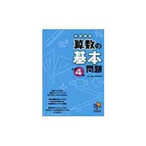 発売日:2009年01月 / ジャンル:物理・科学・医学 / フォーマット:本 / 出版社:日能研 ...
