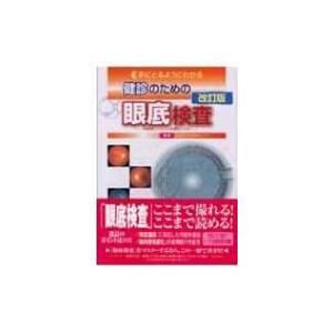 手にとるようにわかる健診のための眼底検査 無散瞳カメラによる撮影と判定 改訂版 / 大阪府立健康科学セン|hmv