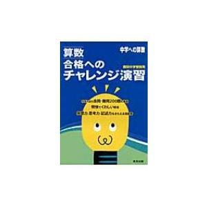 発売日:2009年01月 / ジャンル:物理・科学・医学 / フォーマット:本 / 出版社:東京出版...