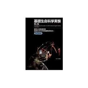 基礎生命科学実験 / 東京大学  〔本〕|hmv