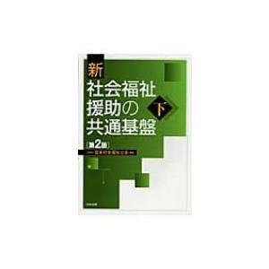 新 社会福祉援助の共通基盤 下 / 日本社会福祉士会  〔本〕