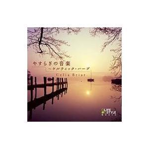 Celia Briar (Healing) / やすらぎの音楽- ケルティック ハープ 国内盤 〔CD〕|hmv
