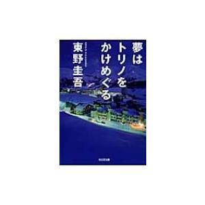 発売日:2009年02月 / ジャンル:文芸 / フォーマット:文庫 / 出版社:光文社 / 発売国...