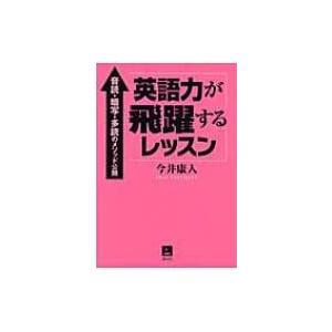 発売日:2009年02月 / ジャンル:語学・教育・辞書 / フォーマット:本 / 出版社:青灯社 ...