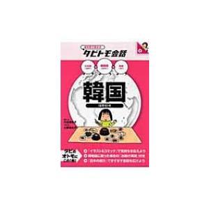 発売日:2009年03月 / ジャンル:実用・ホビー / フォーマット:本 / 出版社:Jtbパブリ...