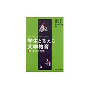 発売日:2009年02月 / ジャンル:語学・教育・辞書 / フォーマット:本 / 出版社:ナカニシ...