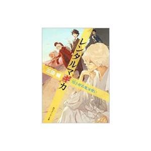 レンタルマギカ 旧き都の魔法使い 角川スニーカー文庫 三田誠 著 の商品画像|ナビ