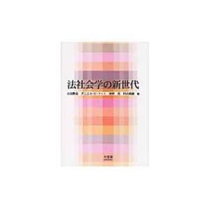 法社会学の新世代 / 太田勝造  〔本〕...