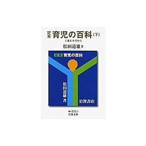 発売日:2009年02月 / ジャンル:実用・ホビー / フォーマット:文庫 / 出版社:岩波書店 ...