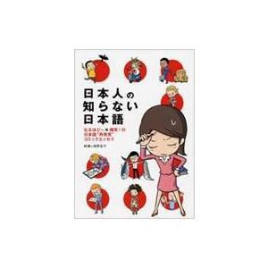 発売日:2009年02月 / ジャンル:文芸 / フォーマット:本 / 出版社:Kadokawa /...