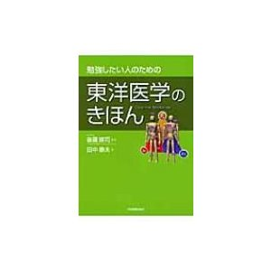 東洋医学のきほん 勉強したい人のための / 田中康夫(東洋医学)  〔本〕|hmv
