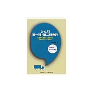 けん引第一種・第二種免許 合格の基本と秘訣 木村育雄 本 の商品画像|ナビ