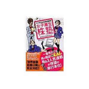 女子高生株塾 マンガでわかる株式投資! / ホイチョイ・プロダクション  〔本〕|hmv