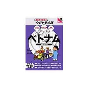 発売日:2009年04月 / ジャンル:実用・ホビー / フォーマット:本 / 出版社:Jtbパブリ...