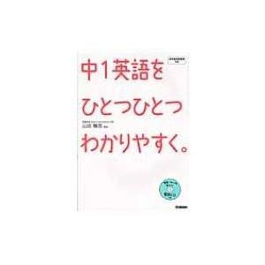中1英語をひとつひとつわかりやすく。 新学習指導要領対応 / 学研教育出版  〔全集・双書〕|hmv