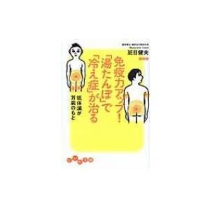 発売日:2009年03月 / ジャンル:実用・ホビー / フォーマット:文庫 / 出版社:大和書房 ...
