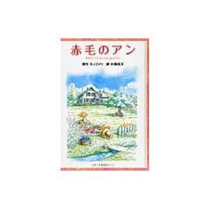 赤毛のアン シリーズ・赤毛のアン / ルーシー・モード・モンゴメリ  〔本〕