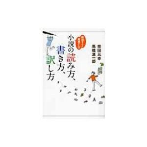 柴田さんと高橋さんの小説の読み方、書き方、訳し方 / 柴田元幸 シバタモトユキ  〔本〕 hmv