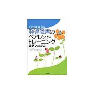 発売日:2009年04月 / ジャンル:語学・教育・辞書 / フォーマット:本 / 出版社:中央法規...
