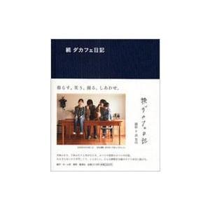 発売日:2009年04月 / ジャンル:アート・エンタメ / フォーマット:本 / 出版社:ホーム社...