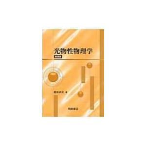 光物性物理学 新装版 / 櫛田孝司  〔本〕|hmv