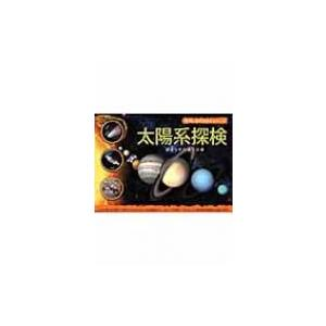 太陽系探検 科学しかけえほんシリーズ / イアン・グレーアム  〔絵本〕|hmv