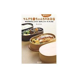 発売日:2009年03月 / ジャンル:実用・ホビー / フォーマット:本 / 出版社:マイナビ出版...