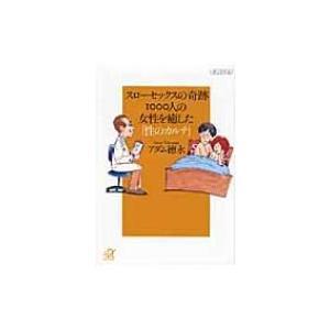 スローセックスの奇跡 1000人の女性を癒した「性のカルテ」 講談社プラスアルファ文庫 / アダム徳永 アダム