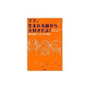 発売日:2009年04月 / ジャンル:社会・政治 / フォーマット:本 / 出版社:学研プラス /...