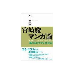 発売日:2009年06月 / ジャンル:文芸 / フォーマット:本 / 出版社:現代書館 / 発売国...