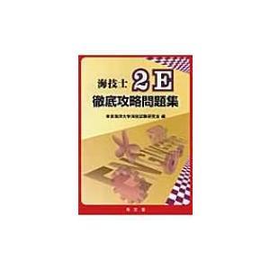 海技士2E徹底攻略問題集 / 東京海洋大学海技試験研究会  〔本〕