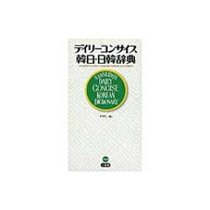 デイリーコンサイス韓日・日韓辞典 / 尹亭仁  〔辞書・辞典〕|hmv