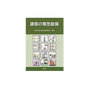 建築の電気設備 / 建築の電気設備編集委員会  〔本〕|hmv