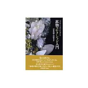 鉱物コレクション入門 / 伊藤剛  〔本〕