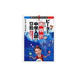 発売日:2008年11月 / ジャンル:物理・科学・医学 / フォーマット:本 / 出版社:技術評論...