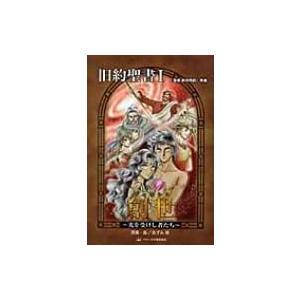 発売日:2008年09月 / ジャンル:哲学・歴史・宗教 / フォーマット:本 / 出版社:日本聖書...