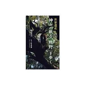 世界遺産 神々の眠る「熊野」を歩く 集英社新書ヴィジュアル版 / 植島啓司  〔新書〕