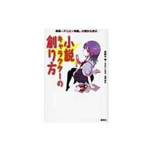 小説キャラクターの創り方 漫画・アニメ・映画、小説から学ぶ / 若桜木虔  〔本〕|hmv