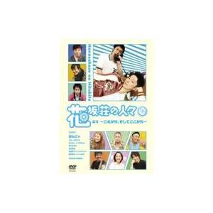 花坂荘の人々 下巻  〔DVD〕