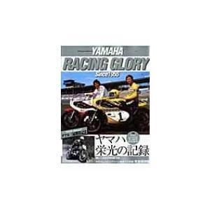 YAMAHA RACING GLORY SINCE 1955ヤマハ栄光の記録 全日本・MOTOGP三...