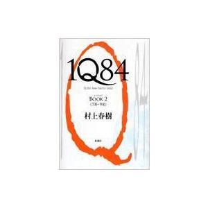 1Q84 BOOK2 村上春樹 中古 単行本の商品画像|ナビ