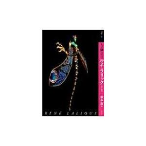 もっと知りたいルネ・ラリック 生涯と作品 アート・ビギナーズ・コレクション / 鈴木潔  〔本〕 hmv