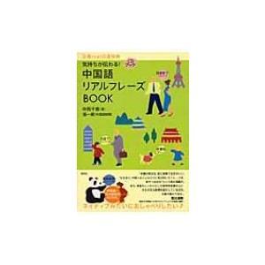発売日:2009年06月 / ジャンル:語学・教育・辞書 / フォーマット:本 / 出版社:研究社辞...