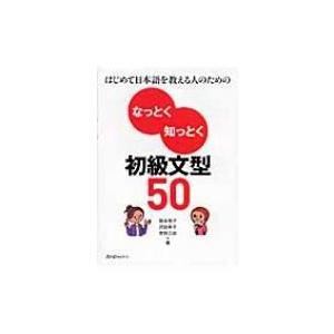 発売日:2009年04月 / ジャンル:語学・教育・辞書 / フォーマット:本 / 出版社:スリーエ...
