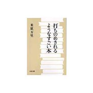 打ちのめされるようなすごい本 文春文庫 / 米原万里 ヨネハラマリ  〔文庫〕